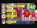 sakiquest2 #40:咲RPGを「咲-saki-」好きが阿知賀編の話をしながらゆっくり実況(初見プレイ)