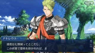 Fate/Grand Orderを実況プレイ アトランティス編part25