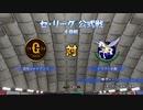 【パワプロ2019】 ペナント ドラフト選手だけで日本一になる 【ゆっくり実況】 part12
