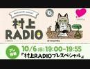 村上RADIO プレスペシャル ~歌詞を訳してみました~
