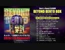 えんそく Best&Boost ALBUM「BEYOND BENTO BOX ~ボクラの5次元弁当箱~」Trailer