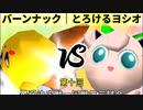 【第十回】64スマブラCPUトナメ実況【最弱決定戦一回戦第三試合】