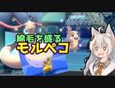 【ポケモン剣盾】あかりちゃんはじめてのダブルバトル❤♡ きずあかランクマッチ!その3【VOICEROID実況】
