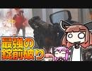 【CoD:MW】マスターキーがただの重りでも、血が出るなら殺せるはずだ!【VOICEROID実況】