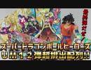 【実況】スーパードラゴンボールヒーローズUM12弾~超排出配列!!~