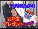 早川亜希動画#687≪【あげちゃう】お年玉プレゼント★≫