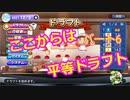 【パワプロ2019】優勝への高い壁!貧乏球団奮闘記 Part6