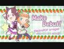【ボカロアニソンカバー祭り2020】Make Debut! (ElectroPOP Arranged) / 初音ミク×GUMI