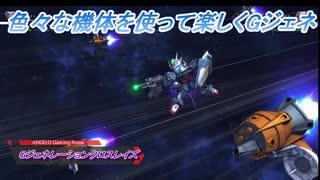 【Gジェネレーションクロスレイズ】色々な機体を使って楽しくGジェネ Part47(3/3)