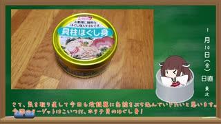 缶詰で炊き込みご飯【ホタテ貝缶】