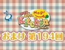 【#194】のぞみとあやかのMog2 Kitchen おまけ放送
