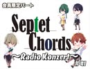 Septet Chords 〜Radio Konzert〜 第41回 (会員限定)
