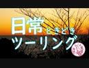 日常ときどきツーリング。【外浦海水浴場と土肥桜】