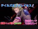 □■テイルズオブグレイセスfをマルチプレイ実況 part50【姉弟+a実況】