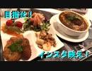 【インスタ映え!?】南森町駅で出会ったトローりチーズの絶品カレードリア!【Curry&Dinnings Garam(ガラム)】