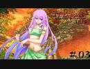 【ゴブリンスレイヤーTRPG】小鬼からの奪還 #03