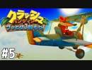 【クラッシュバンディクー3】歴代クラッシュ実況プレイツアー!!【実況】#5