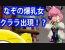 【ポケモン剣盾】ブラッシータウンに謎の美少女が出現!?ガラル専用ヤドンも!?