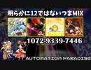 【SDVX】自作メドレーにハマった魔理沙 Part.07【ゆっくり】