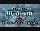 """厨二病ラジオ『M-Ⅱラボ』#47 星の名前の""""賞金首""""の情報を追う"""