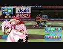 【東方野球】V進撃!紅魔館 Part4