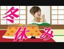 5-A 桜井誠、寿司を食す! ~オレンジラジオ2020年1月6日(月)菜々子の独り言