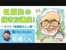 似顔絵イラストの描き方講座!~モデル「宮崎駿さん」編~