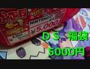 【開封動画】5000円のDS福袋