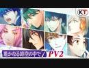 PV2『遙かなる時空の中で7』Nintendo Switch
