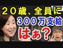 衝撃!韓国正義党「20歳全員に300万円あげるわ~」→財源は不明らしい。文在寅は韓流を熱弁し規制改革を…【海外の反応】