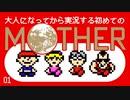 卍【大人になってから実況する初めてのマザー】01(02以降限定公開)