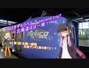 ゆづきずトラベル♪ second trip!! 第1話『札幌→釧路、元祖ザンギと東の果てと!?』~北海道ほぼ一周!!~