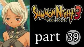 【サモンナイト3】獣王を宿し者 part39
