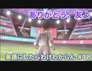 【縛り実況】ポケモン・シールドの言語を英語にしたらわけわからん #18【ポケットモンスター シールド】