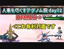 """【ポケモンUSUM】人事を尽くすアグノム厨-day72-【ギルガルドで""""超""""熱い対戦します】"""