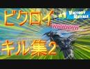 【ライブクリップス】 ビクロイ&キル集 第2弾 【フォートナイト】 【fortnite】