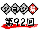 津田健次郎・大河元気のジョシ禁ラジオ!! 第92回!!【おまけ付き有料版/会員無料】