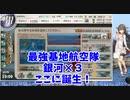 2019秋イベントE6甲 激闘!第三次ソロモン海戦 芸人提督のラストダンス。