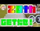 【遊戯王】20thシクが確定するオリパを再度買ってみた!【開封】【オリパ】yu-gi-oh opening