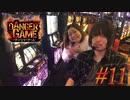 DANGER GAME #11