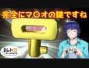 平成レトロゲームチョイス『ピクミン2』 その8