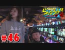 嵐・青山りょうのらんなうぇい!! #46