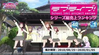 ラブライブ! シリーズ総売上ランキング TOP40【ケロテレビランキング】