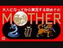 卍【大人になってから実況する初めてのマザー】02(ch限定)