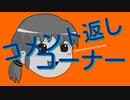 【ゆっくり】バイクで日本八地方縦一周することに係る雑談 part6