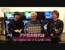 ユニバTV3 #79後半