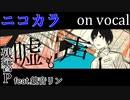 【ニコカラ】ネガティブキャンペーン【on vocal】