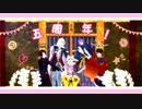 【MMD刀剣乱舞】桃源恋歌【逆入手順】