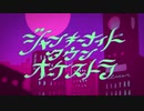 ジャンキ-ナイトタウンオーケストラ / すりぃ (cover‐おたつ。)