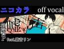 【ニコカラ】ネガティブキャンペーン【off vocal】